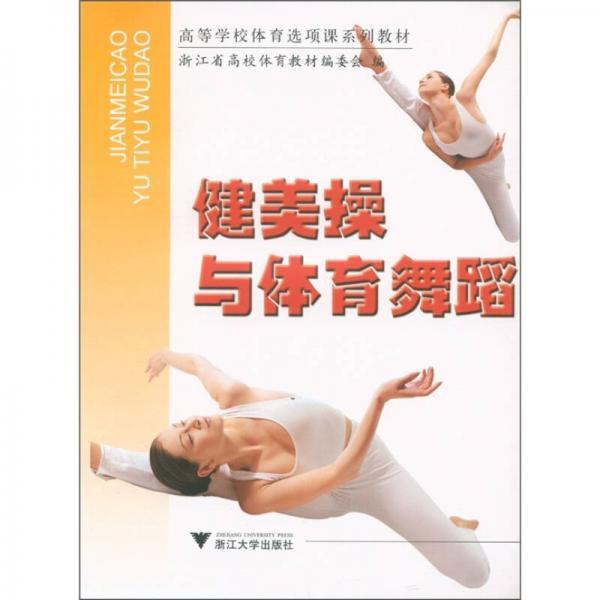 高等学校体育选项课系列教材:健美操与体育舞蹈