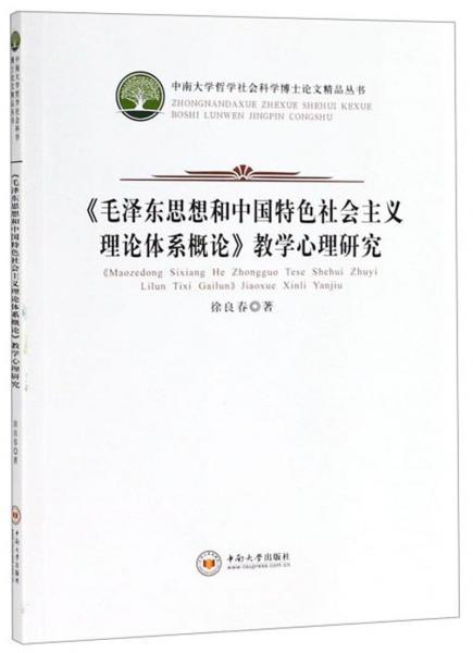 《毛泽东思想和中国特色社会主义理论体系概论》教学心理研究
