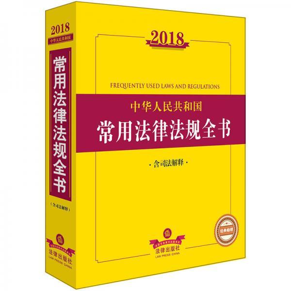 2018中华人民共和国常用法律法规全书(含司法解释)