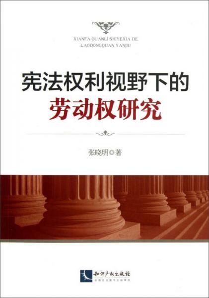 宪法权利视野下的劳动权研究