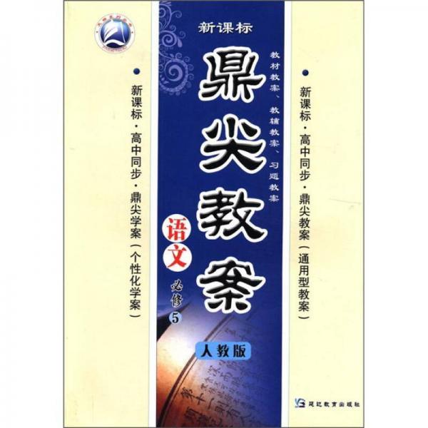天瑞系列丛书·鼎尖教案:语文(必修5)(人教版)(新课标)