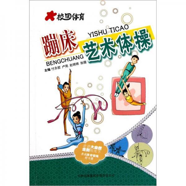 校园体育:蹦床·艺术体操