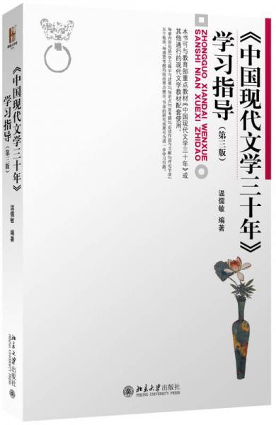 中国现代文学三十年(学习指导 第三版)博雅大学堂