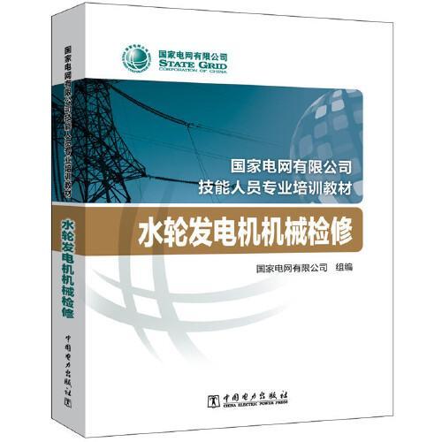 国家电网有限公司技能人员专业培训教材 水轮发电机机械检修