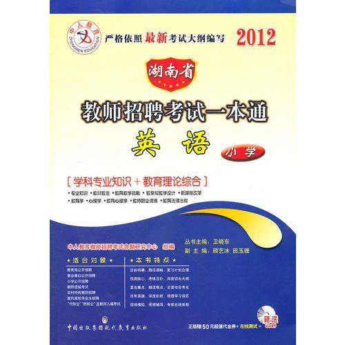 中人教育2012湖南省教师招聘考试一本通 小学 英语