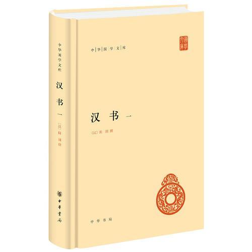 汉书(全4册)