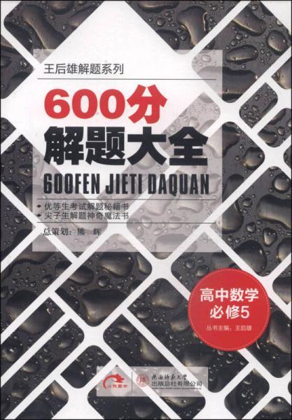 王后雄解题系列·600分解题大全:高中数学(必修5 2014版)