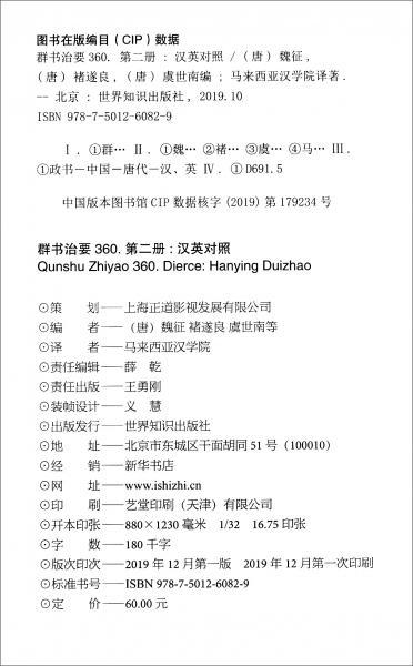 群书治要360(第二册汉英对照2019年9月修订版)