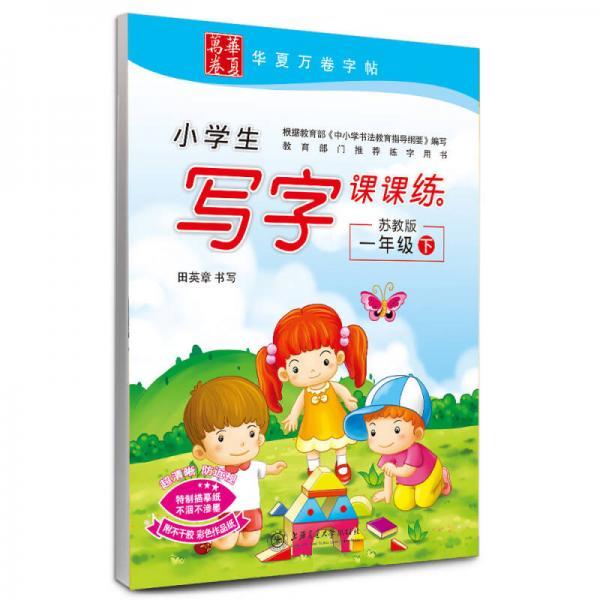 华夏万卷字帖·小学生写字课课练:一年级下(苏教版)