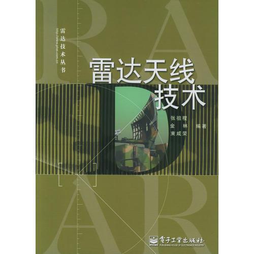 雷达天线技术——雷达技术丛书