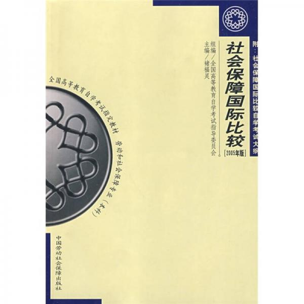 劳动和社会保障专业本科全国高等教育自学考试指定教材:社会保障国际比较(2005年版)