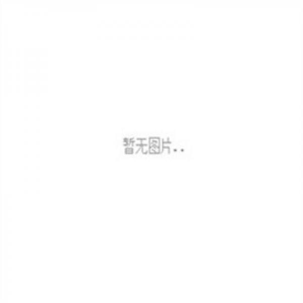 班门弄斧三集:清华大学建筑系建五班(1659-1965年)入学50周年纪念集