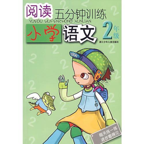 阅读五分钟训练小学语文2年级