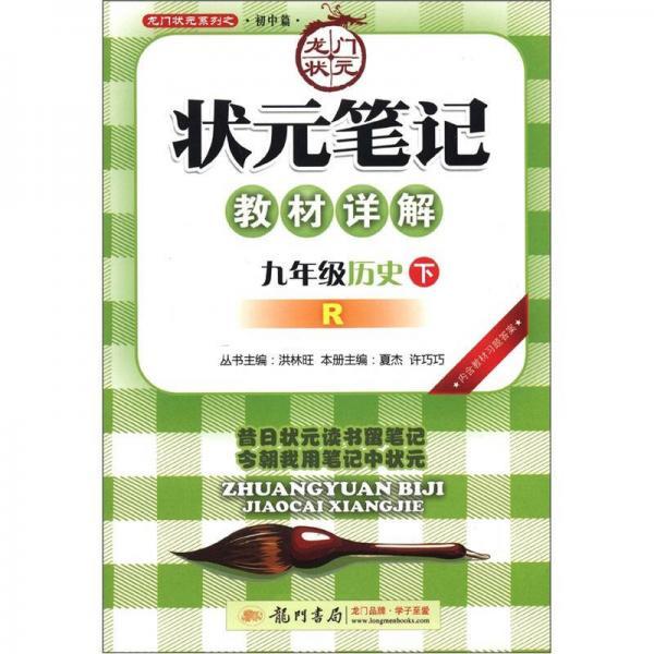 龙门状元系列(初中篇)·状元笔记教材详解:9年级历史(下)(R)(2013年春季使用)