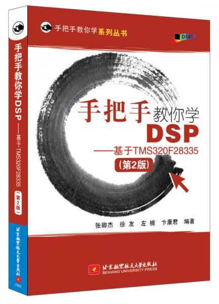 手把手教你学DSP-基于TMS320F28335(第2版)