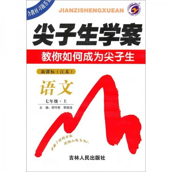 尖子生学案:语文(7年级上)(新课标·江苏)