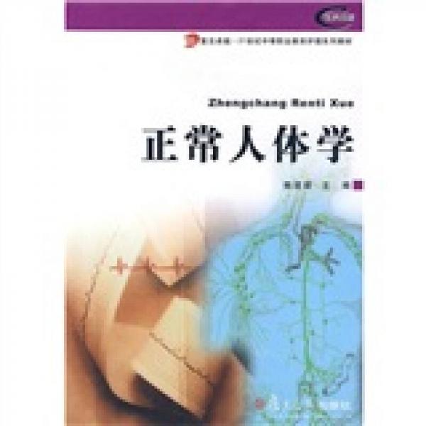 复旦卓越·21世纪中等职业教育护理系列教材:正常人体学