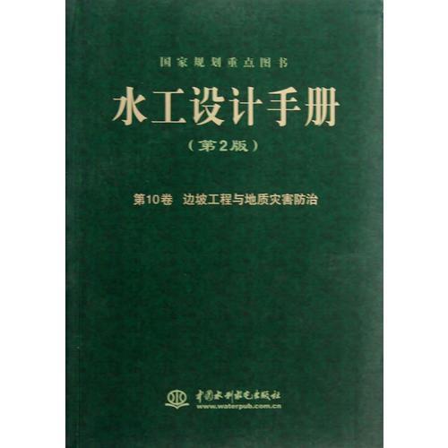 水工设计手册(第2版)第10卷 边坡工程与地质灾害防治(平)