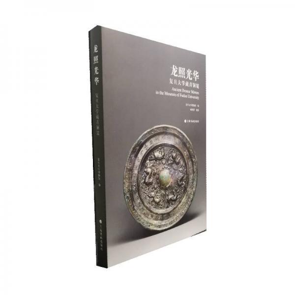 龙照光华:复旦大学藏青铜镜