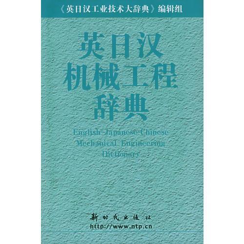 英日汉机械工程辞典