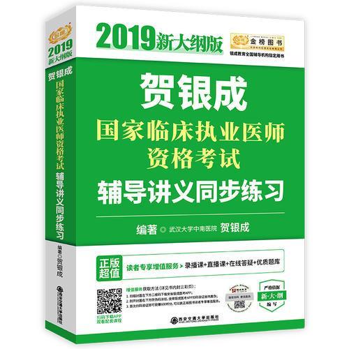 贺银成2019国家临床执业医师资格考试辅导讲义同步练习