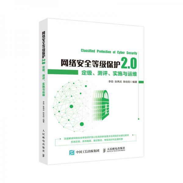 网络安全等级保护2.0定级测评实施与运维