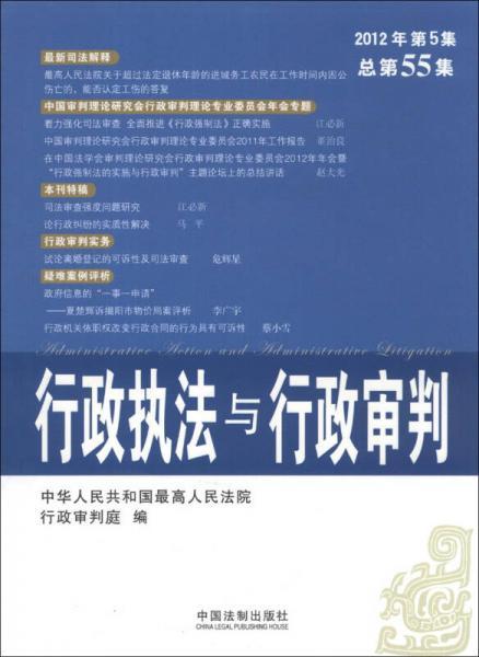 行政执法与行政审判(2012年第5集·总第55集)
