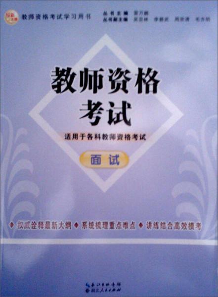2013年国家教师资格考试:教师资格考试(面试)