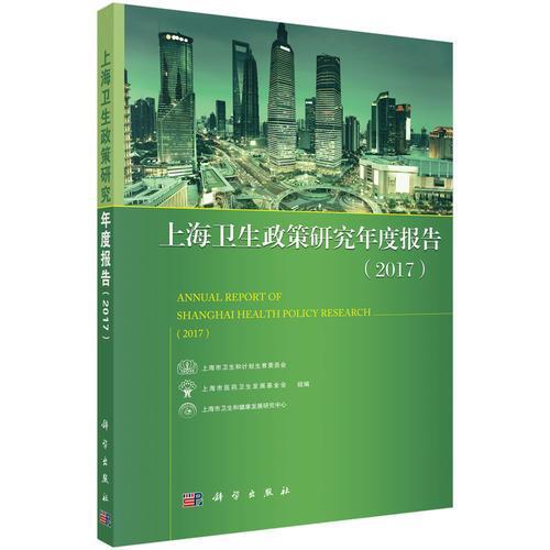 上海卫生政策研究年度报告(2017)