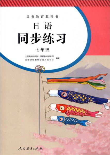 义务教育教科书 日语同步练习:七年级