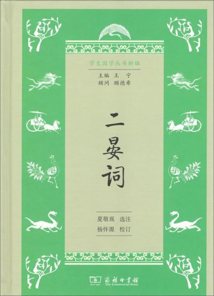 二晏词/学生国学丛书新编