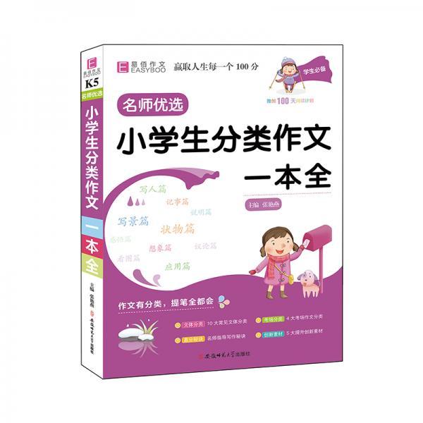 YB22-16开名师优选.小学生分类作文一本全(2019)