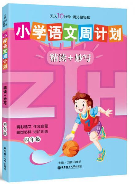 小学语文周计划:精读+妙写(4年级)