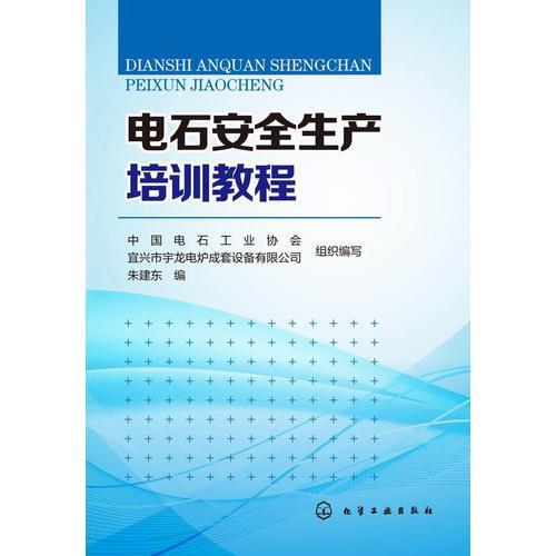 电石安全生产培训教程