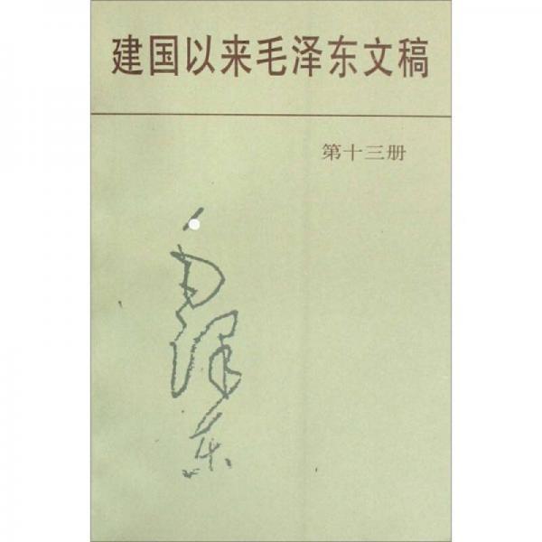 建国以来毛泽东文稿第13册