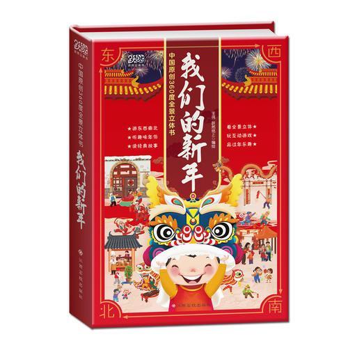 我们的新年(中国原创360°全景立体过年绘本)