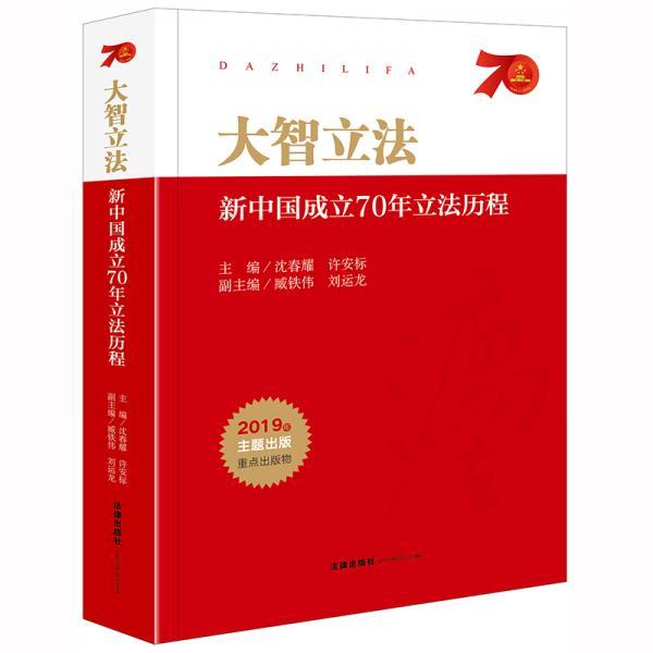 大智立法:新中国成立70年立法历程