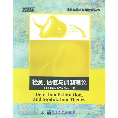 检测估值与调制理论(英文版)/通信与信息科学教育丛书