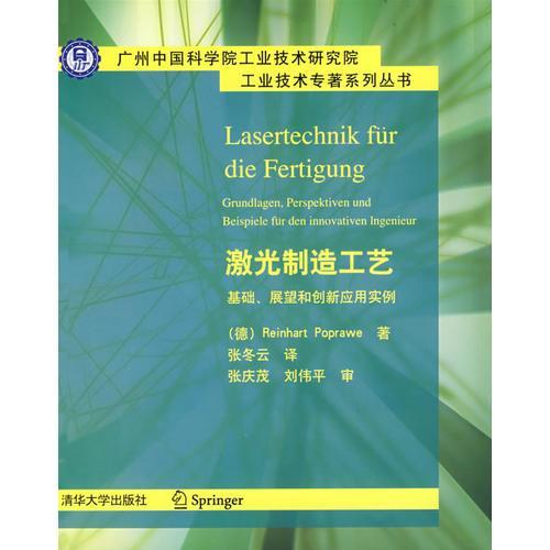 激光制造工艺  基础、展望和创新应用实例(广州中国科学院工业技术研究院工业技术专著