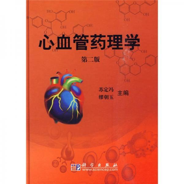 心血管药理学(第2版)