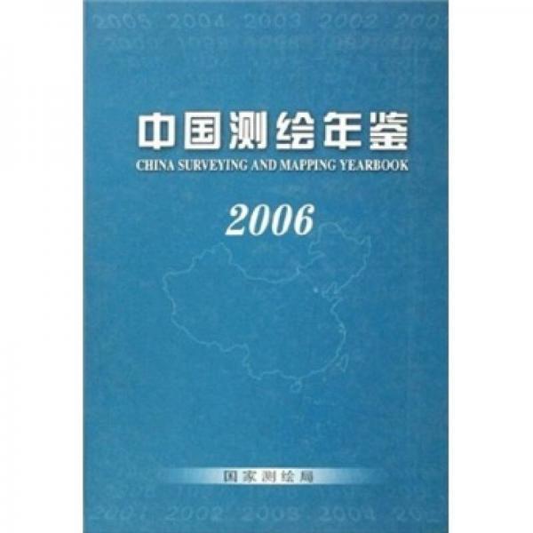 中国测绘年鉴2006
