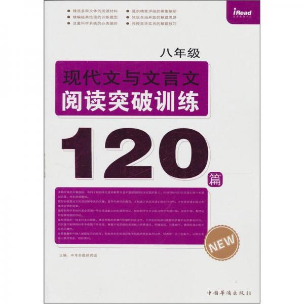 八年级现代文与文言文阅读突破训练120篇