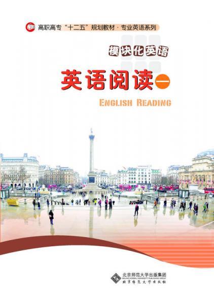 """高职高专""""十二五""""规划教材·专业英语系列:英语阅读(一)"""