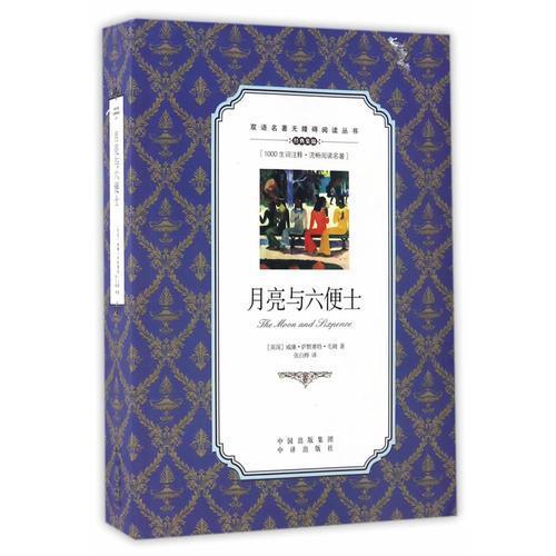 双语名著无障碍阅读丛书:月亮与六便士