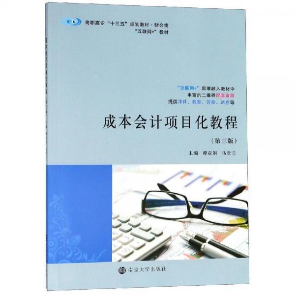 成本会计项目化教程(第3版)谭亚娟等