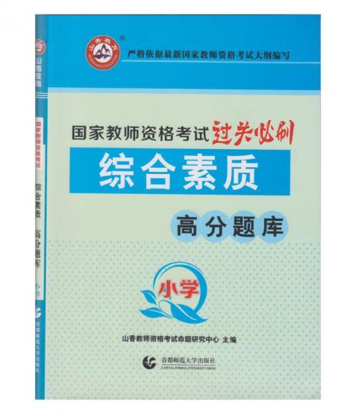 山香教育 小学综合素质·国家教师资格考试过关必刷高分题库