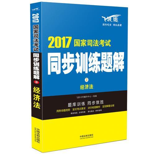 司法考试2017 2017国家司法考试同步训练题解经济法