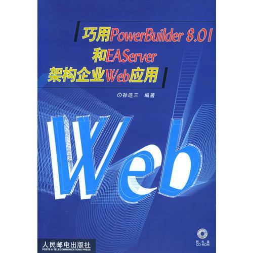 巧用PowerBuilder 8.01和EAServer架构企业Web应用