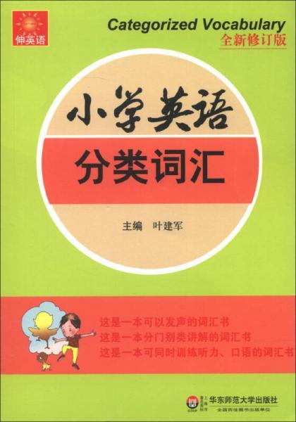 伸英语:小学英语分类词汇(全新修订版)