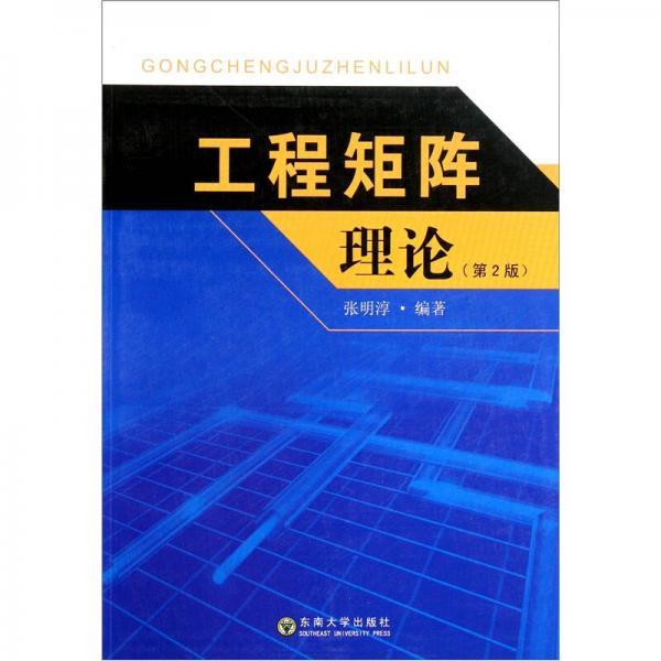 工程矩阵理论(第2版)